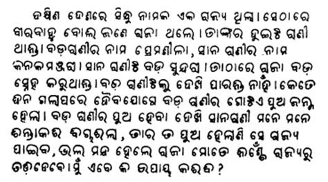 oriya language products
