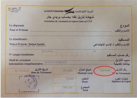 numero bureau de poste postuler pour un visa américain banque et options de
