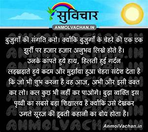 """Thoughts and Motivational""""s in hindi"""