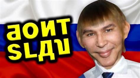 You Slav You Lose #3