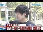 于楓兒子黃華倫首露面 樂觀活潑 - YouTube