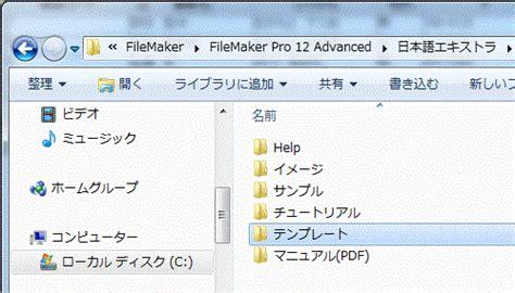 Filemaker Pro 12 Filemaker Pro 12付属サンプルファイルのフォルダ
