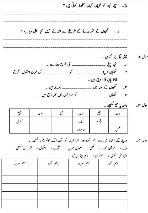 urdu worksheets for grade 4