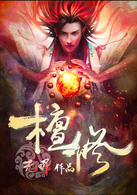 qin wentian ancient godly monarch wiki fandom powered
