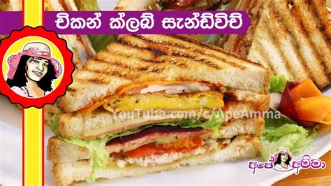chicken club sandwich  ape amma