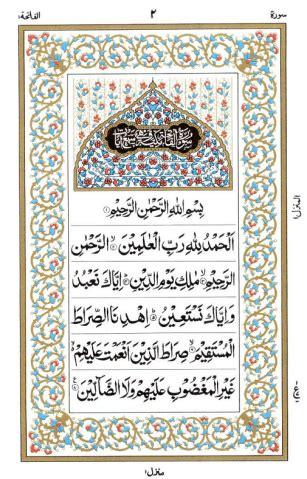 quran collection al quran al kareem saudi style color