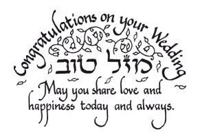 jewish wedding card   marriage mazel tov israel
