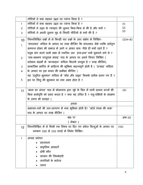 Hindi A Class 10 CBSE Solved Sample Papers with Answers