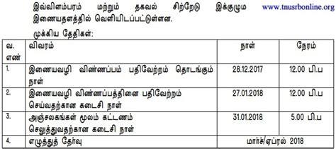 tamil nadu police recruitment  tnusrb constablejail