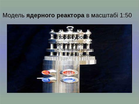 Принцип действия ядерного реактора. причины катастрофы на чаэс