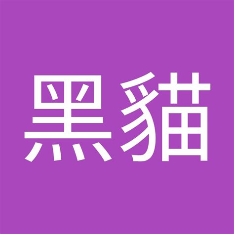 Search for text in url. 黑貓 - YouTube
