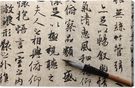 introduction la calligraphie chinoise centre sevres paris