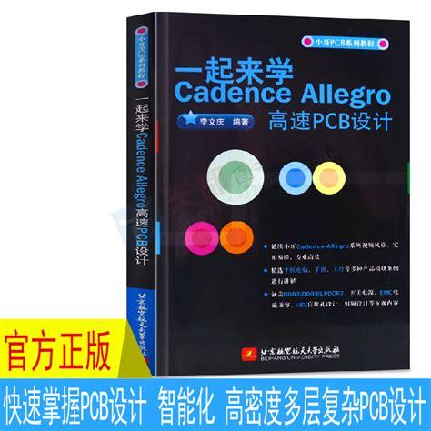 Genuine Learn Cadence Allegro High Speed Pcb Design