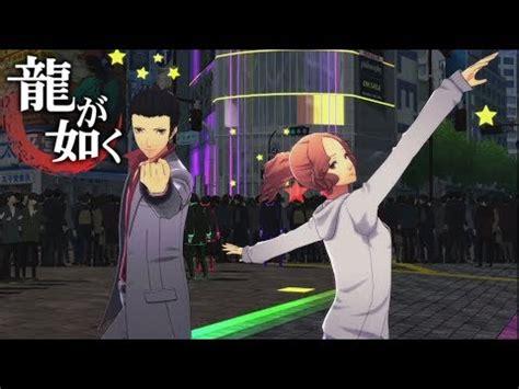 persona  dancing star night kiryu kazuma  haruka