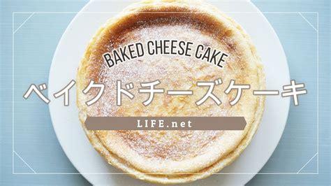 栗原 はるみ ベイクド チーズ ケーキ