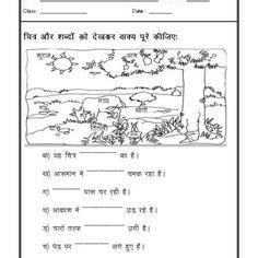 class  worksheets images  fun hindi