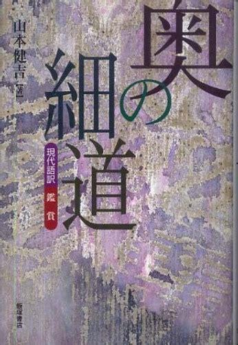 奥 の 細道 現代 語 訳