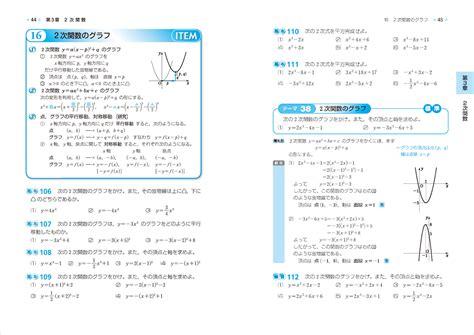 数学 2 教科書 答え 数 研 出版 327