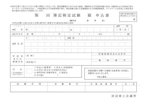 日 商 簿記 検定