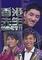 2011香港先生選舉 - myTV SUPER