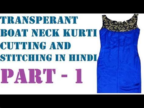 Boat Neck Ki Cutting by Transparent Boat Neck Kurti Cutting And Stitching Part 1