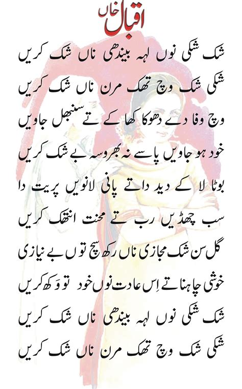 Punjabi Poetry Urdu Punjabi Poetry Sad Happy Love