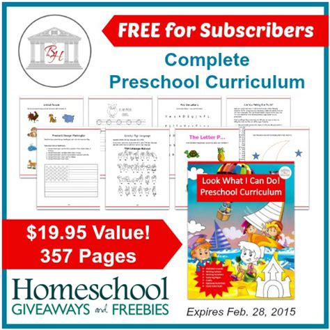free preschool curriculum subscriber freebie free