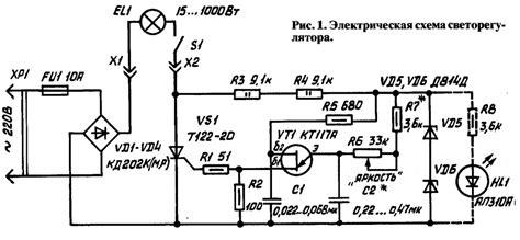 схема светорегулятора светон 300