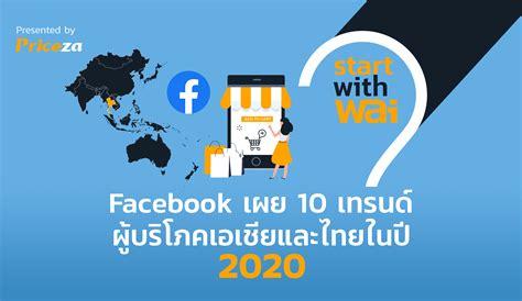 EP42: Facebook เผย 10 เทรนด์ผู้บริโภคเอเชียและไทยในปี 2020