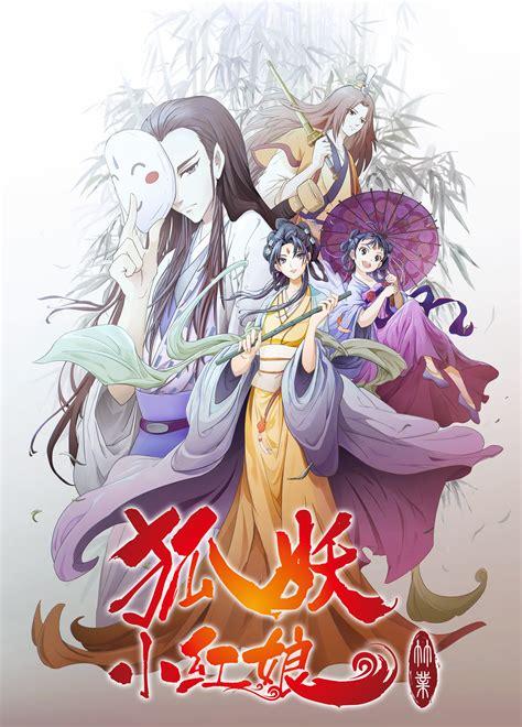 狐妖小红娘-动漫-腾讯视频