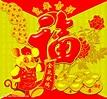 鼠年吉祥源文件__节日庆祝_文化艺术_源文件图库_昵图网nipic.com