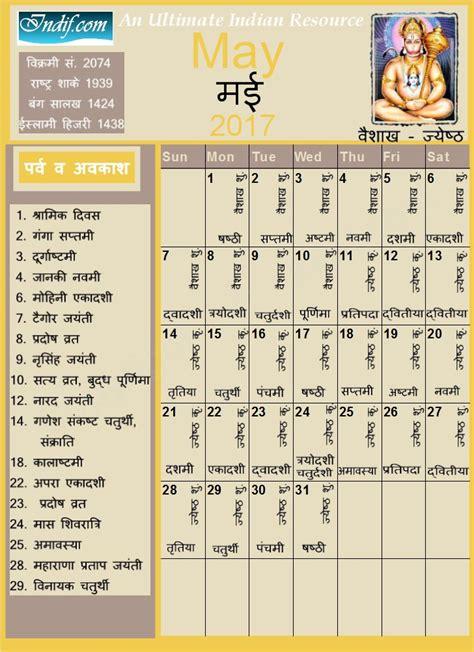november hindu calendar calendarios hd