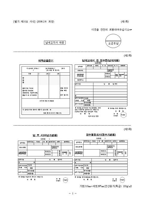 제10호 납세고지서겸영수증납세자용납부서수납기관용영수필통지서징수기관용 20060209 샘플