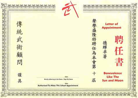 Martial Arts Certificate Template by Japanese Martial Arts Certificate Templates Choice Image
