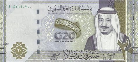saudi arabia   riyal commemorative note ba confirmed banknotenews