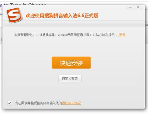 How To Type In Chinese Using Sogou Pinyin