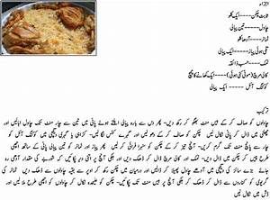 Afghani Biryani Recipe in Urdu | Afghani Chicken Biryani ...