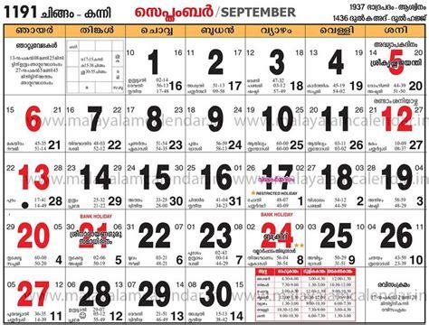september  calendar malayalam june  calendar