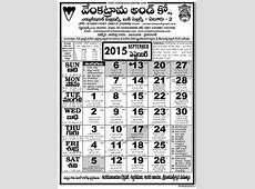Venkatrama & Co Telugu Calendar 2016 Calendar Template 2018