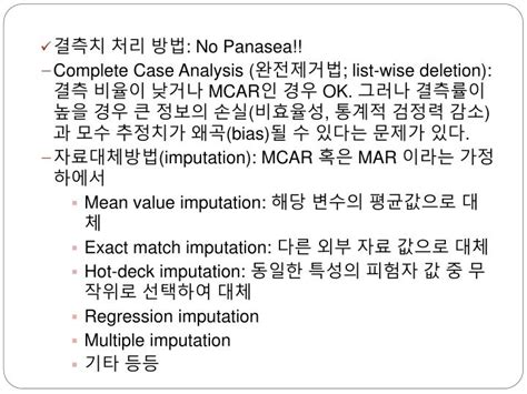ppt 문항반응이론 item response theory powerpoint presentation