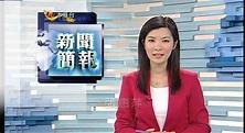 張惠萍 2012年1月25日 新聞簡報 - YouTube