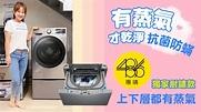 486先生 - 2020最新.486獨家LG TWINWash 15+2kg 強勢登場   Facebook