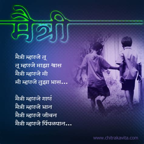 Images Of Funny Quotes About Friends In Marathi Golfclub