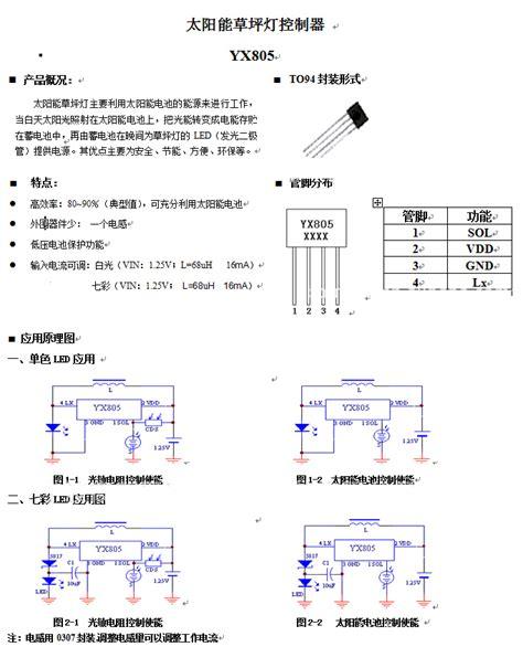 yx805 datasheet pdf datasheetq