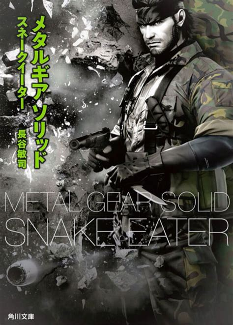 informer metal cover cover revealed for the japanese metal gear solid 3 novel