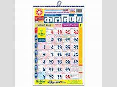 Kalnirnay Panchang Periodical 2019 Marathi Language