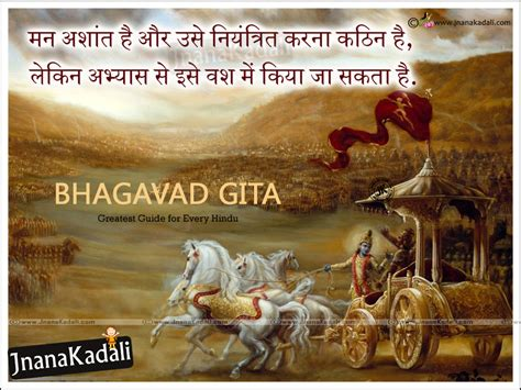 Bhagavad Gita Quotes Success English