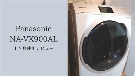 ドラム 式 洗濯 機 一人暮らし