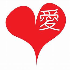 Zeichen Für Induktionsherd : chinesische schriftzeichen f r liebe der chinese ~ Watch28wear.com Haus und Dekorationen