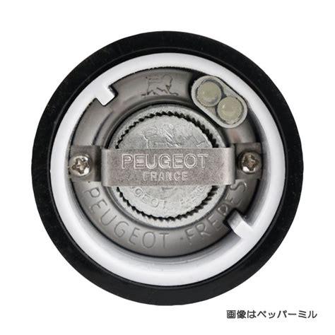 Peugeot Pepper Mill Repair by Tokyo Kitchen Ware Rakuten Global Market Peugeot エリスセンス
